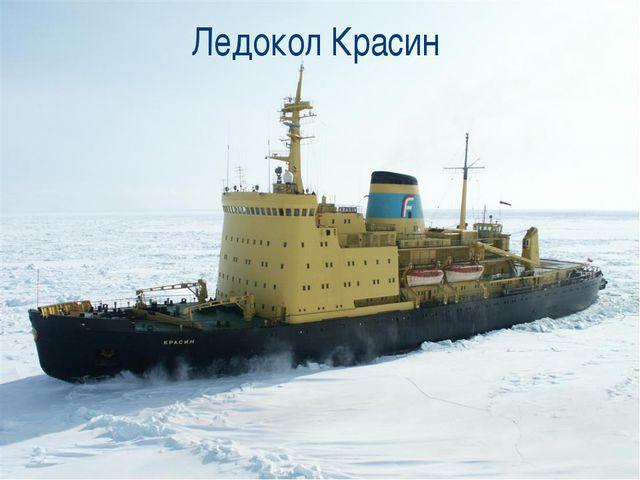 Ледокол Красин