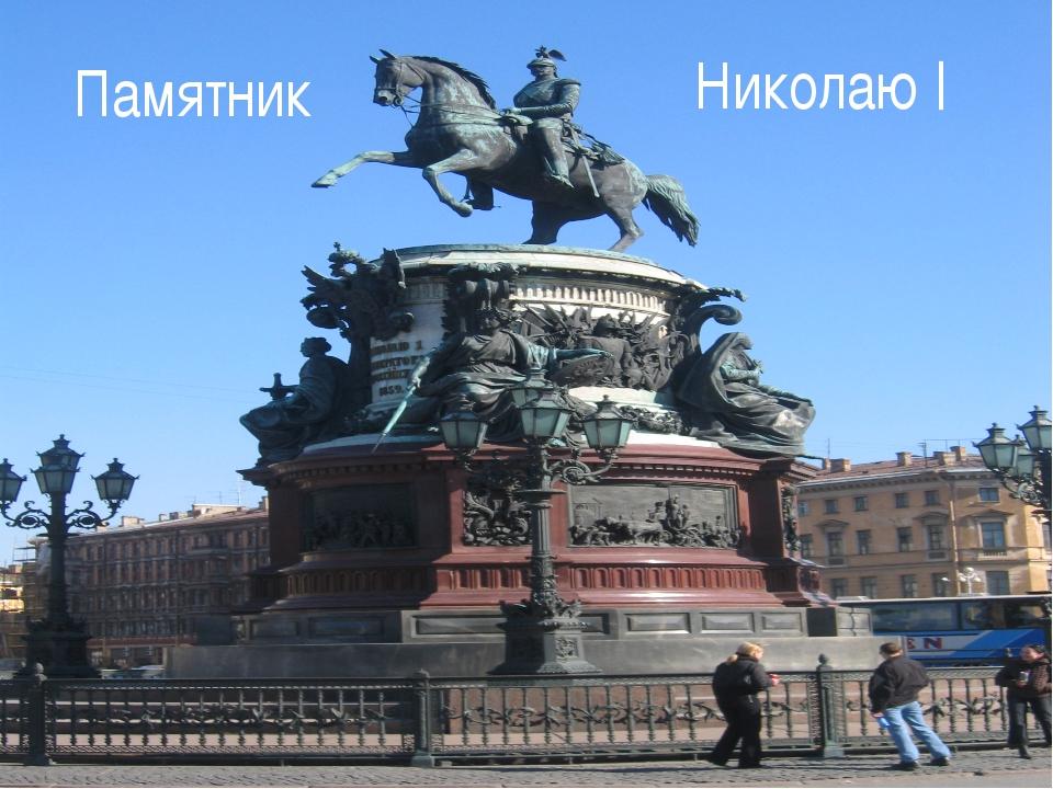 Памятник Николаю |