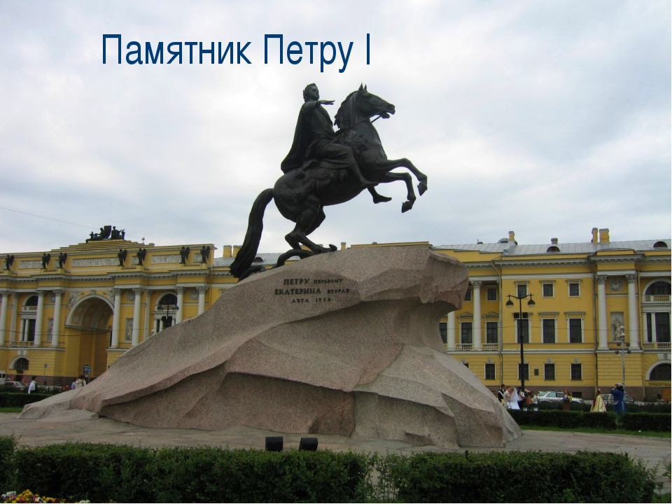 Памятник Петру |