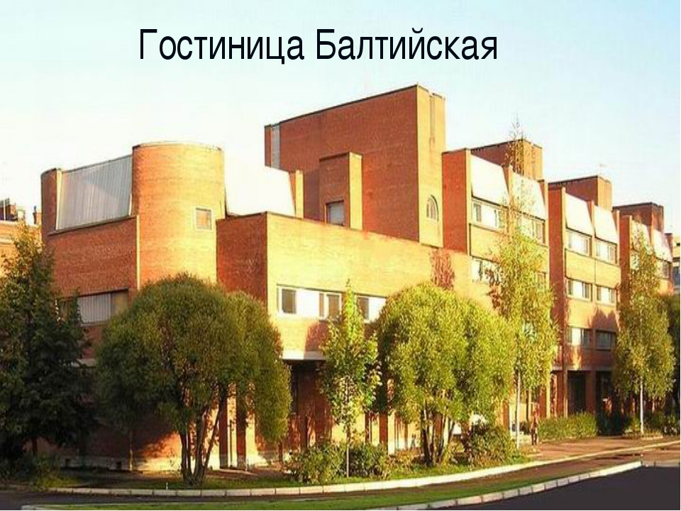 Гостиница Балтийская