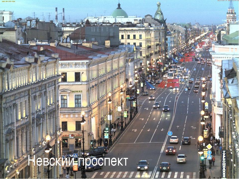 Невский проспект