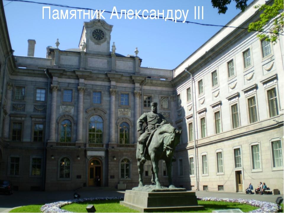Памятник Александру |||