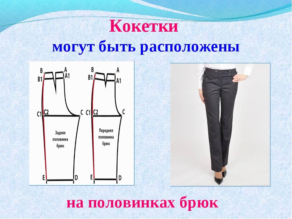 на половинках брюк Кокетки могут быть расположены