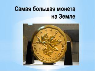 Самая большая монета на Земле