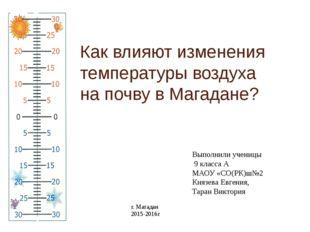 Как влияют изменения температуры воздуха на почву в Магадане? Выполнили учени
