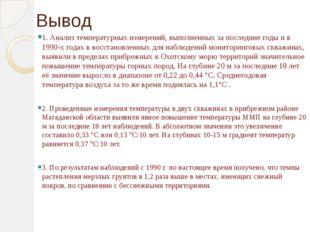 Вывод 1. Анализ температурных измерений, выполненных за последние годы и в 19