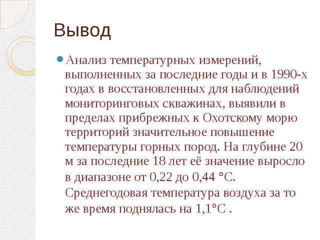 Вывод Анализ температурных измерений, выполненных за последние годы и в 1990-...