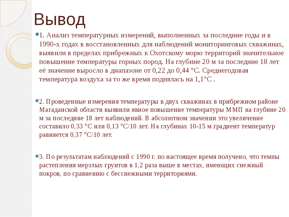 Вывод 1. Анализ температурных измерений, выполненных за последние годы и в 19...