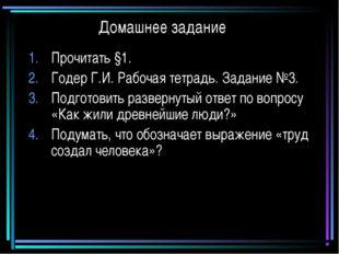 Домашнее задание Прочитать §1. Годер Г.И. Рабочая тетрадь. Задание №3. Подгот