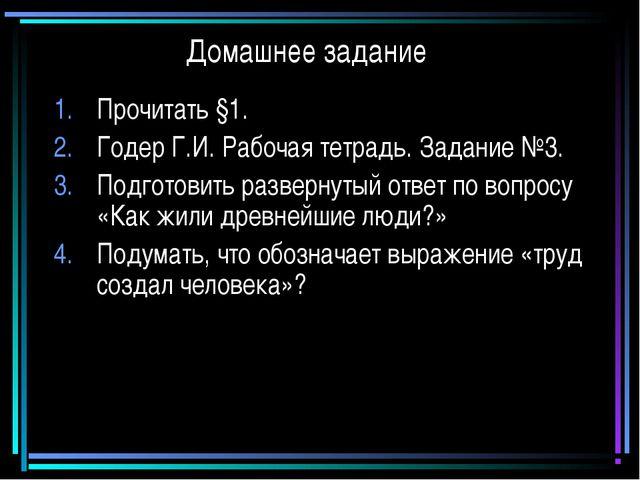 Домашнее задание Прочитать §1. Годер Г.И. Рабочая тетрадь. Задание №3. Подгот...