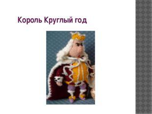 Король Круглый год