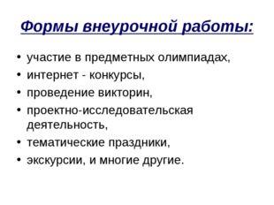 Формы внеурочной работы: участие в предметных олимпиадах, интернет - конкурсы