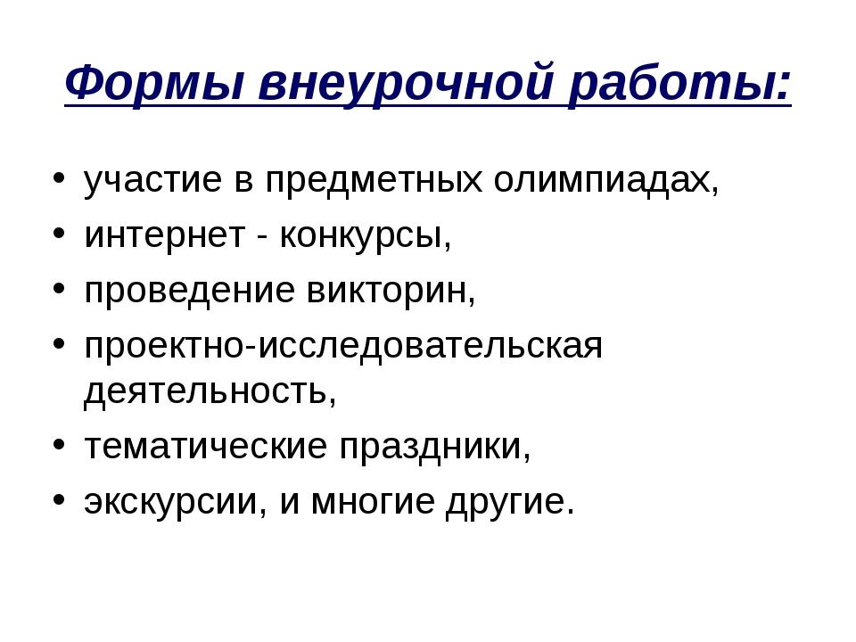 Формы внеурочной работы: участие в предметных олимпиадах, интернет - конкурсы...
