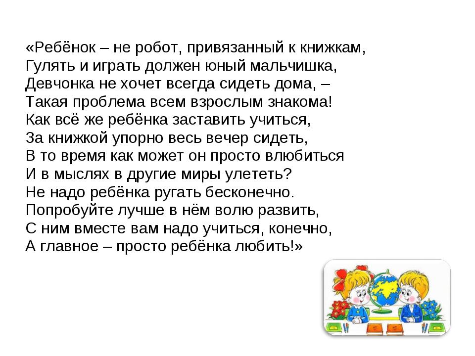 «Ребёнок – не робот, привязанный к книжкам, Гулять и играть должен юный мальч...