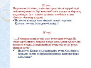 ІІІ топ: Мақтанғаным емес , кластағы орыс тілін тәуір біледі дейтін оқушының