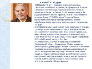 Сегізбайұлы Кәдірбек (1941жылы туған) — баспагер, журналист, жазушы. 1967 жы