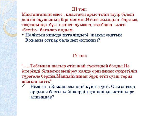 ІІІ топ: Мақтанғаным емес , кластағы орыс тілін тәуір біледі дейтін оқушының...
