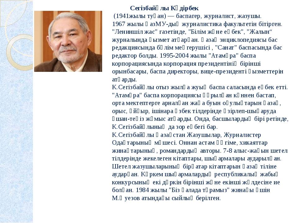 Сегізбайұлы Кәдірбек (1941жылы туған) — баспагер, журналист, жазушы. 1967 жы...