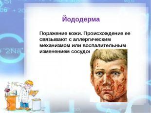 Поражение кожи. Происхождение ее связывают с аллергическим механизмом или вос