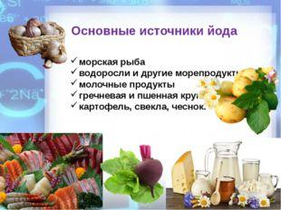 морская рыба водоросли и другие морепродукты молочные продукты гречневая и пш