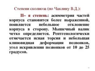 Степени сколиоза (по Чаклину В.Д.): II– я степень: асимметрия частей корпуса