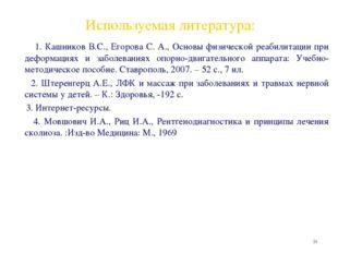 Используемая литература: 1. Кашников В.С., Егорова С. А., Основы физической р