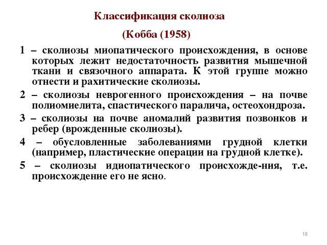 Классификация сколиоза (Кобба (1958) 1 – сколиозы миопатического происхождени...