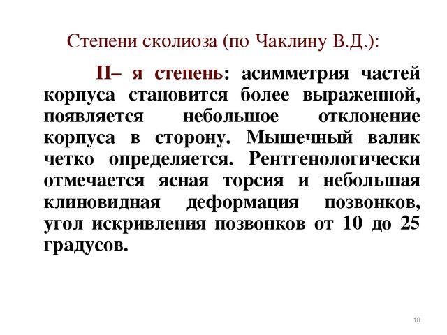 Степени сколиоза (по Чаклину В.Д.): II– я степень: асимметрия частей корпуса...