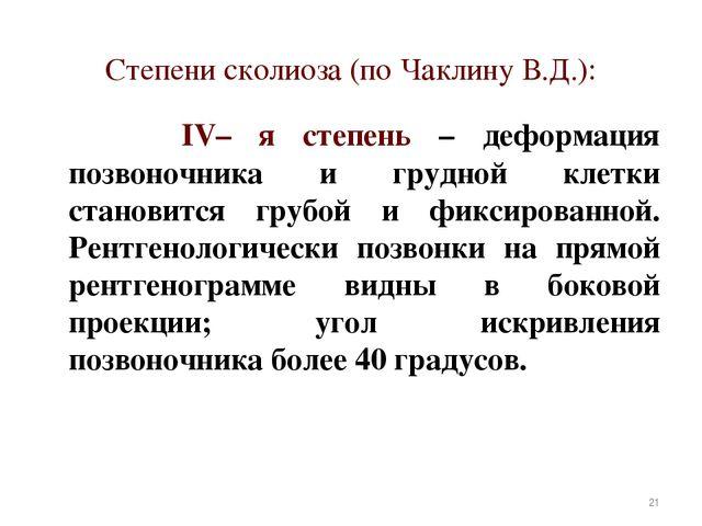 Степени сколиоза (по Чаклину В.Д.): IV– я степень – деформация позвоночника и...