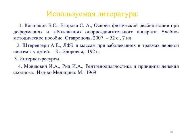 Используемая литература: 1. Кашников В.С., Егорова С. А., Основы физической р...