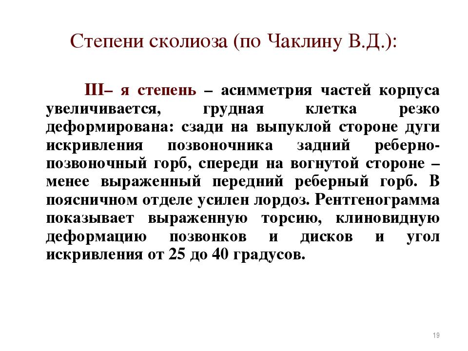 Степени сколиоза (по Чаклину В.Д.): III– я степень – асимметрия частей корпус...