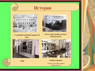 История Усадебный каменный дворец 18 века Кабинет физики (конец сороковых нач