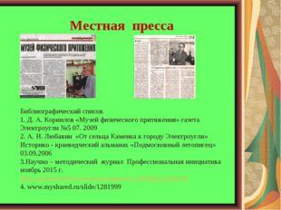 Местная пресса Библиографический список 1. Д. А. Корнилов «Музей физического