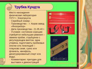 Место нахождения физическая лаборатория ГКТУ г. Электроугли · Серийный номер: