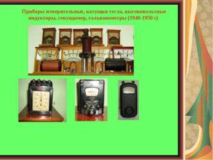 Приборы измерительные, катущки тесла, высоковольтные индукторы, секундомер, г