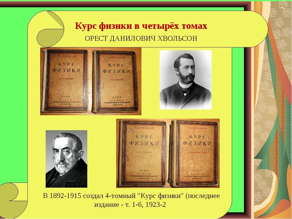"""Курс физики в четырёх томах В 1892-1915 создал 4-томный """"Курс физики"""" (после..."""