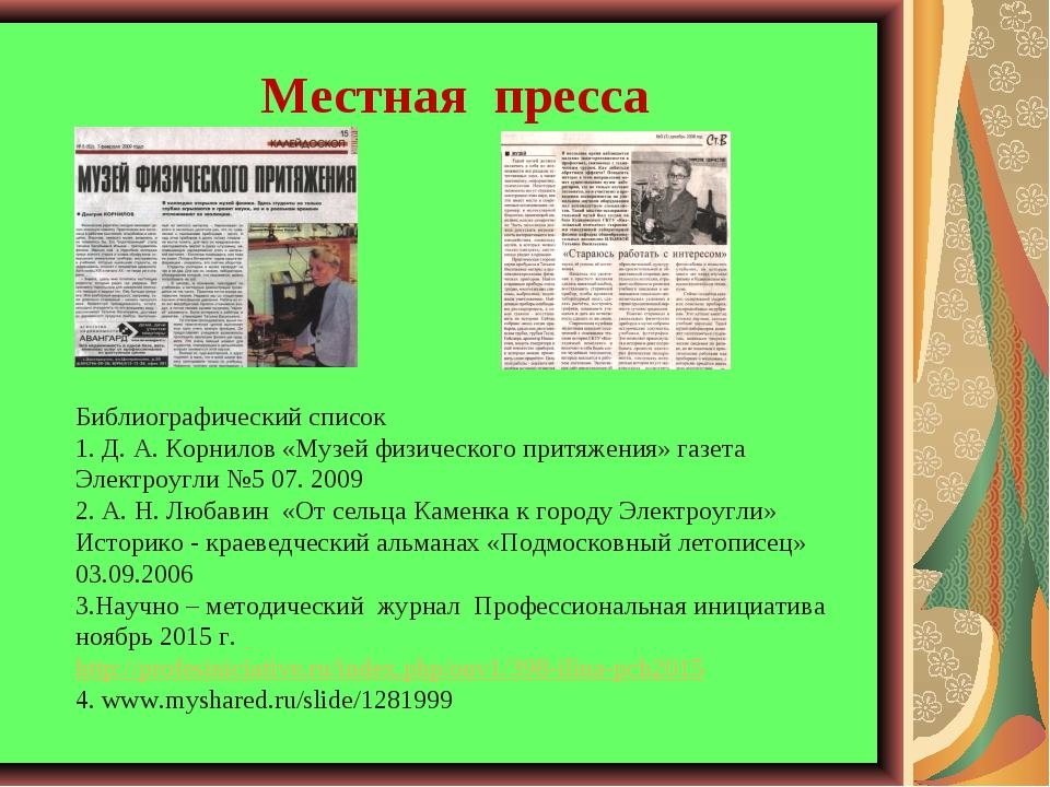 Местная пресса Библиографический список 1. Д. А. Корнилов «Музей физического...