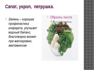 Салат, укроп, петрушка. Зелень – хорошая профилактика инфаркта, улучшает водн