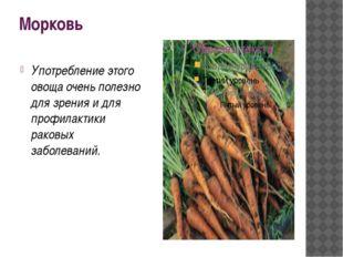 Морковь Употребление этого овоща очень полезно для зрения и для профилактики