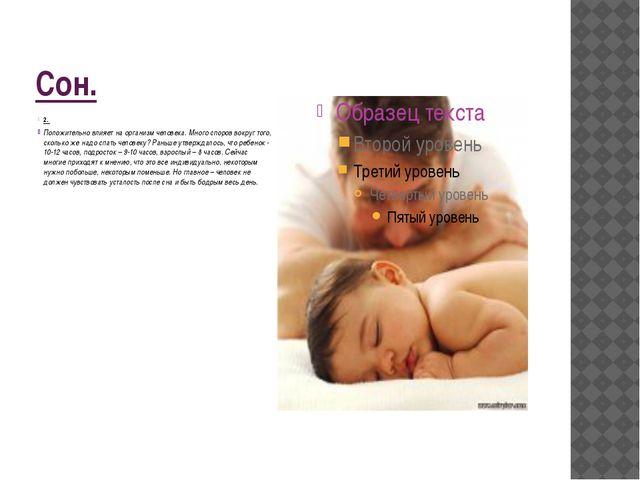 Сон. 2. Положительно влияет на организм человека. Много споров вокруг того, с...