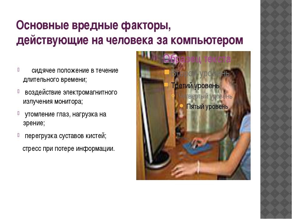 Основные вредные факторы, действующие на человека за компьютером  сидячее...