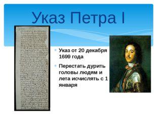 Указ от 20 декабря 1699 года Перестать дурить головы людям и лета исчислять с