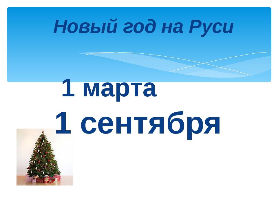 Новый год на Руси 1 марта 1 сентября