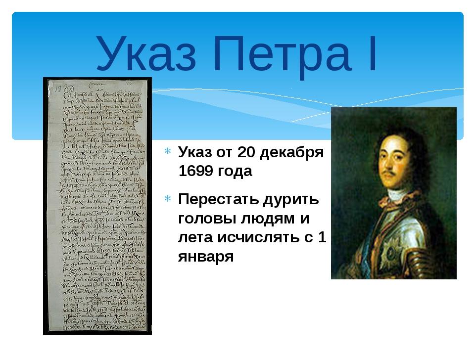 Указ от 20 декабря 1699 года Перестать дурить головы людям и лета исчислять с...