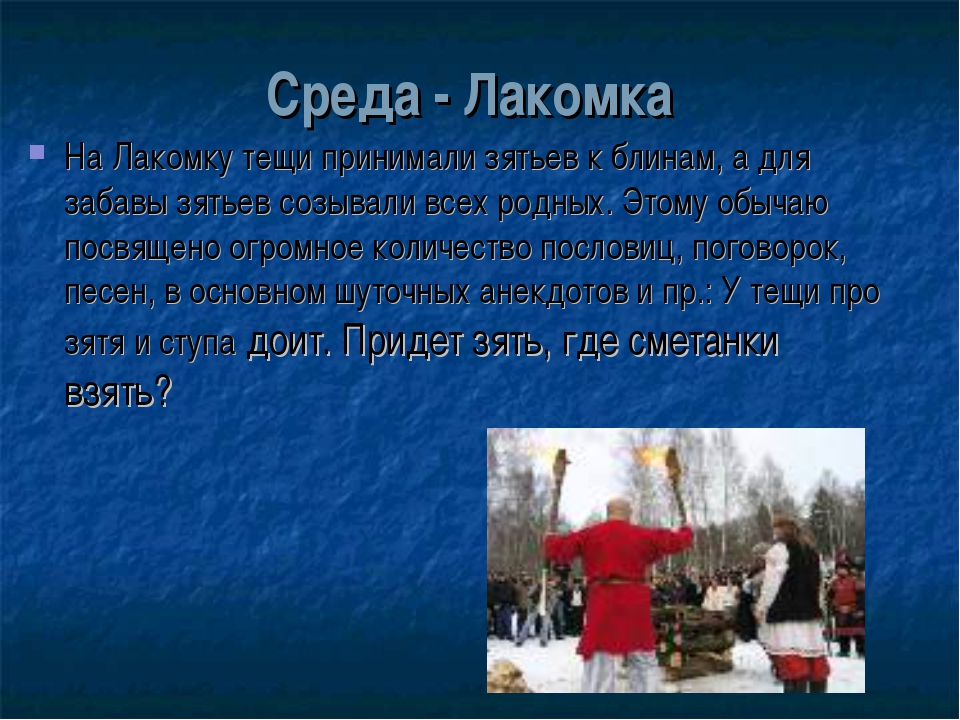 Среда - Лакомка На Лакомку тещи принимали зятьев к блинам, а для забавы зятье...