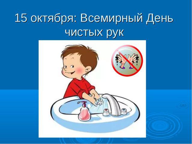 15 октября: Всемирный День чистых рук