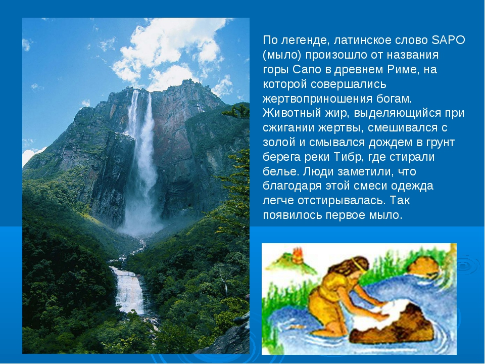 По легенде, латинское слово SAPO (мыло) произошло от названия горы Сапо в дре...