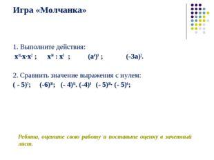 Игра «Молчанка» 1. Выполните действия: х11∙х∙х2 ; х14 : х5 ; (а4)3 ; (-За)2.
