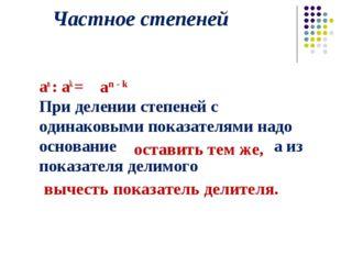 an : ak = При делении степеней с одинаковыми показателями надо основание а и