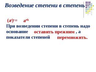 (an)к = При возведении степени в степень надо основание , а показатели степе